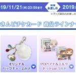 https://enta-jouho.com/anayuki2-maeuri-convenience/