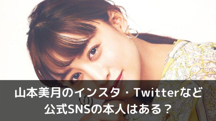山本美月のインスタ・Twitterなど公式SNSの本人はある?