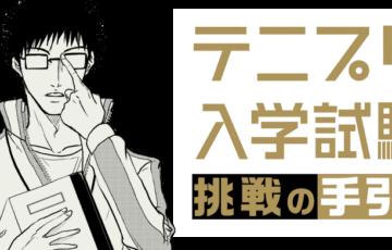 https://enta-jouho.com/tenipuri-nyugakushiken/