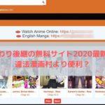 星野ロミ代わり後継の無料サイト2020最新版はどこ?違法漫画村より便利?