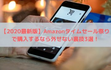 【2020最新版】Amazonタイムセール祭りで購入するなら外せない裏技3選!