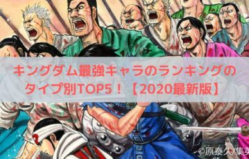 キングダム最強キャラのランキングのタイプ別TOP5!【2020最新版】