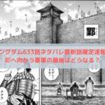 キングダム633話ネタバレ最新話確定速報!鄴へ向かう秦軍の最後はどうなる?