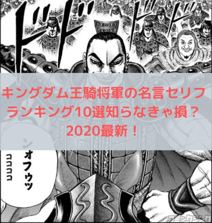 キングダム王騎将軍の名言セリフランキング10選知らなきゃ損?2020最新!