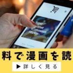 漫画村・星野ロミ代わり後継の無料サイト2020最新版はどこ?