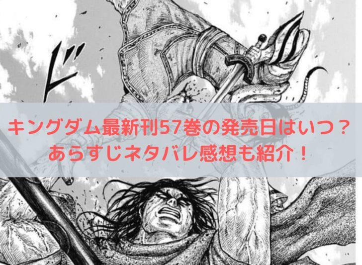 キングダム最新刊57巻の発売日はいつ?あらすじネタバレ感想も紹介!