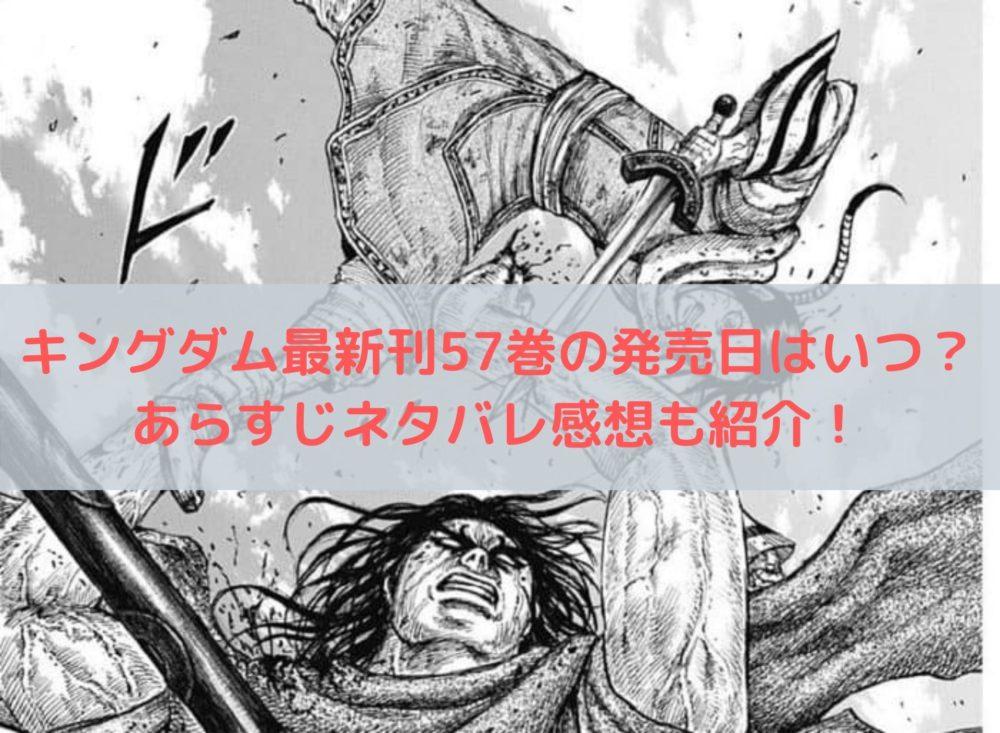 新刊 キングダム 【漫画】キングダム最新刊(62巻)発売日と収録話数を調査