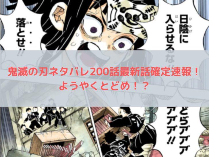 鬼滅の刃ネタバレ200話最新話確定速報!ようやくとどめ!?