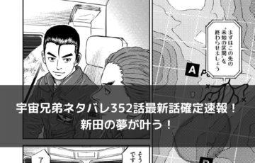 宇宙兄弟ネタバレ352話最新話確定速報!新田の夢が叶う!
