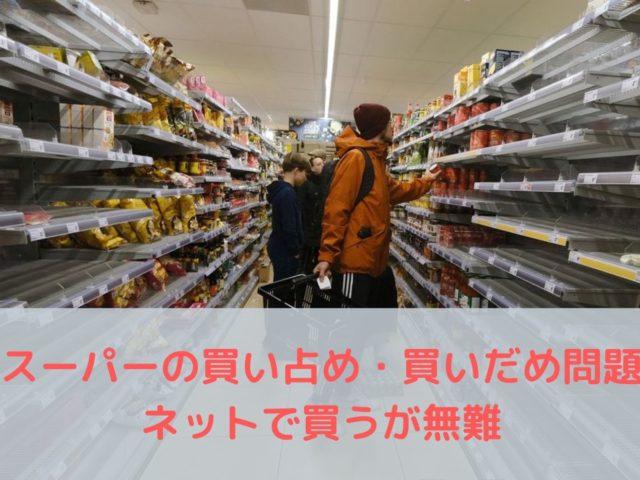 スーパー食品の買い占め買いだめで品薄のピンチ?感染爆発ネットで購入も検討すべき!