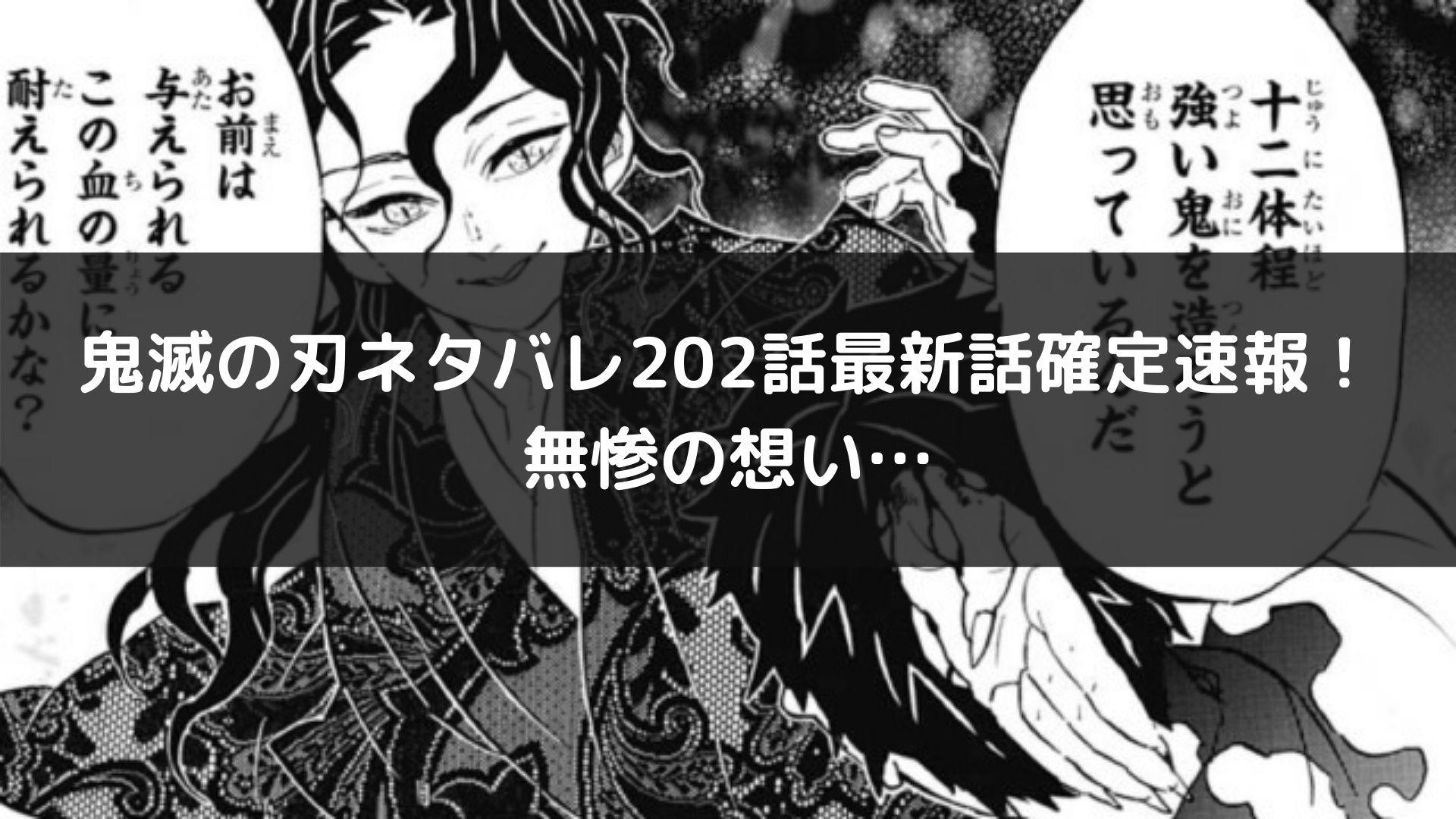鬼 滅 の 刃 202 話 ネタバレ