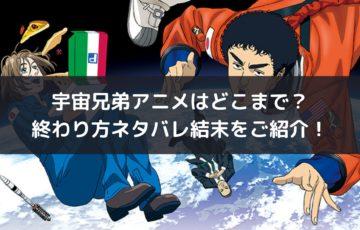 宇宙兄弟アニメはどこまで?終わり方ネタバレ結末をご紹介!