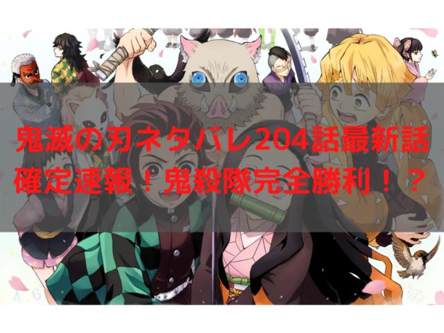 鬼滅の刃ネタバレ204話最新話確定速報!鬼殺隊完全勝利!?