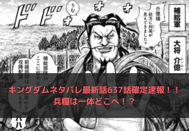 キングダムネタバレ最新話637話確定速報!!兵糧は一体どこへ!?