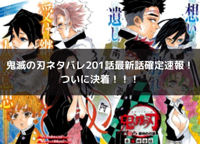 滅 の 話 鬼 刃 漫画 201