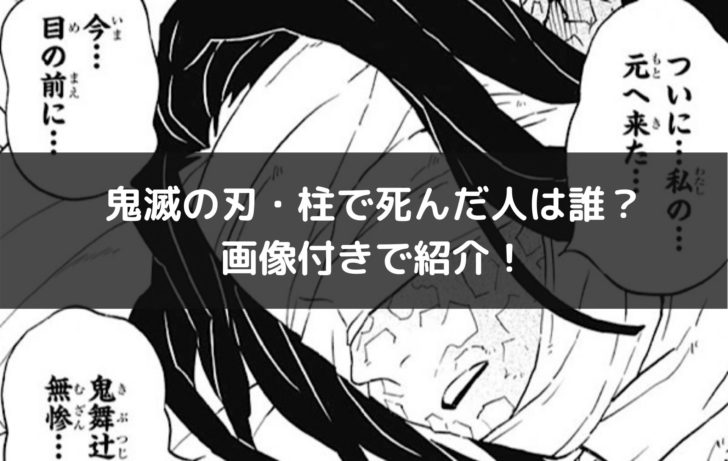 冨岡 義勇 死ぬ