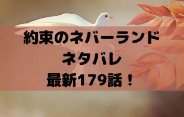 約束のネバーランドネタバレ最新179話!