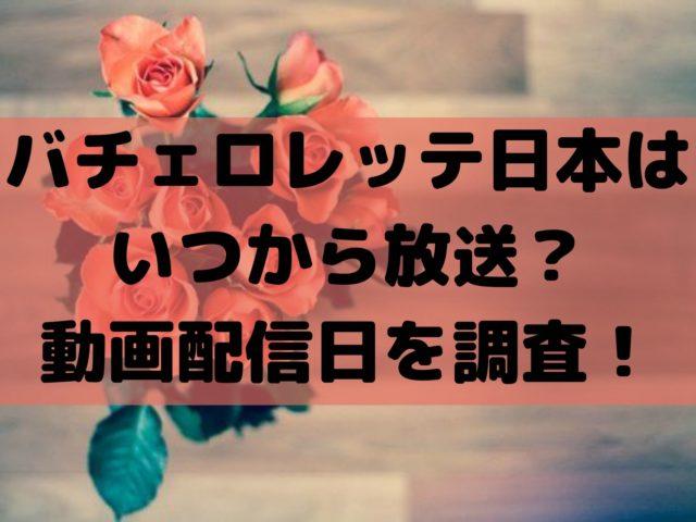バチェロレッテ日本はいつから放送?動画配信日を調査!