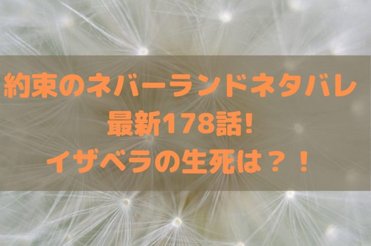 約束のネバーランドネタバレ最新178話!イザベラの生死は?!