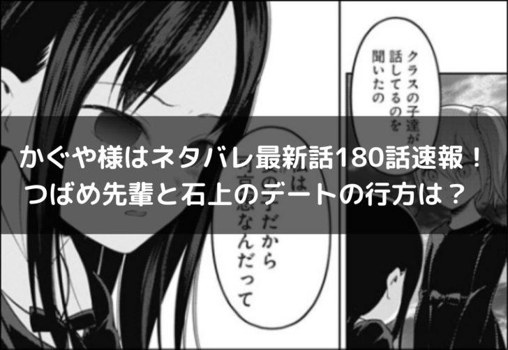 かぐや様はネタバレ最新話180話速報!つばめ先輩と石上のデートの行方は?