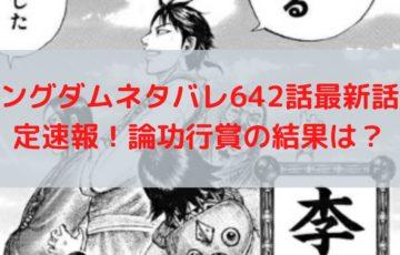 キングダムネタバレ642話最新話確定速報!論功行賞の結果は?
