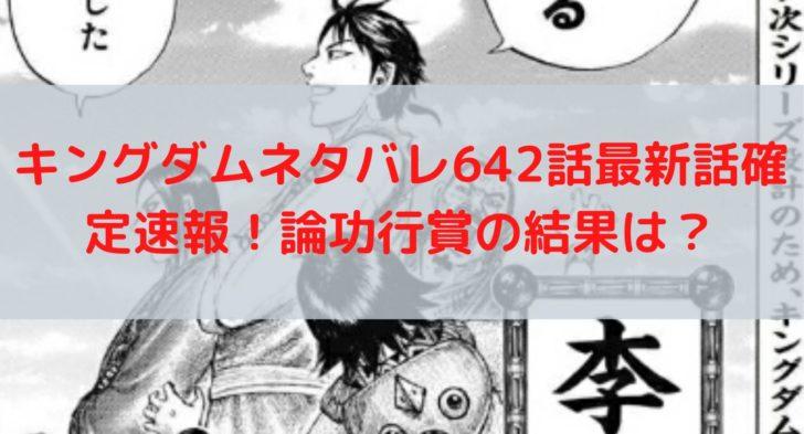 漫画 ネタバレ ワンピース 889
