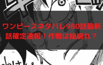 ワンピースネタバレ980話最新話確定速報!作戦は総崩れ?