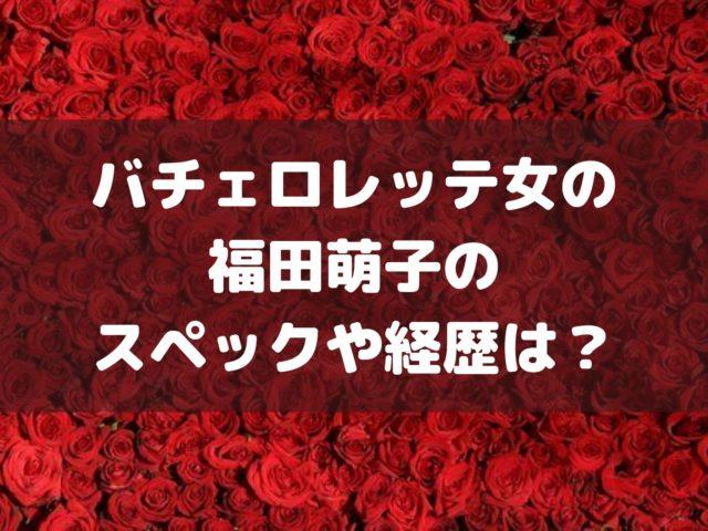 バチェロレッテ女の福田萌子のスペックや経歴は?