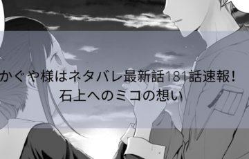 かぐや様はネタバレ最新話181話速報!石上へのミコの想い