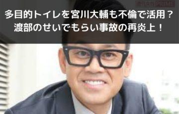 多目的トイレを宮川大輔も不倫で活用?渡部のせいでもらい事故の再炎上!