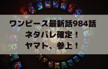 ワンピース最新話984話ネタバレ確定!ヤマト、参上!