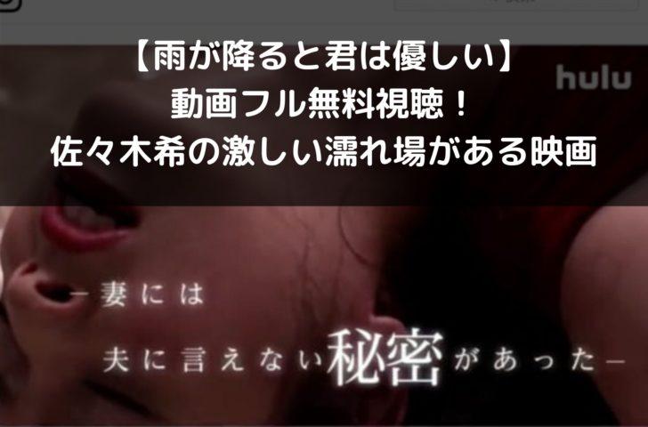 【雨が降ると君は優しい】動画フル無料視聴!佐々木希の激しい濡れ場があるドラマ