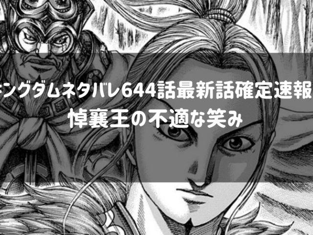 キングダムネタバレ644話最新話確定速報!悼襄王の不適な笑み