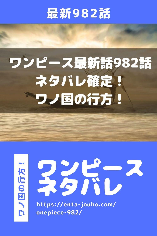 ワンピース最新話982話ネタバレ確定!ワノ国の行方!