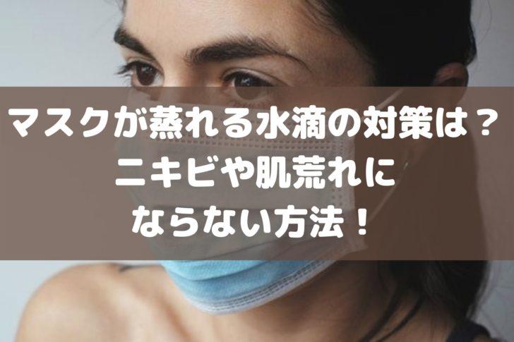 マスクが蒸れる水滴の対策は?ニキビや肌荒れにならない方法!