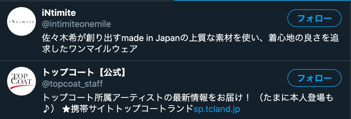 佐々木希がTwitterを削除?インスタも渡部を消してるのは本当か?