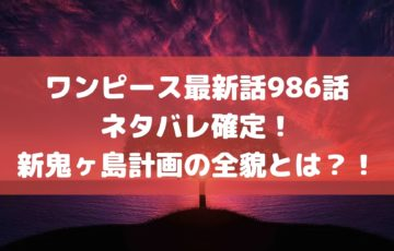 ワンピース最新話986話ネタバレ確定!新鬼ヶ島計画の全貌とは?!