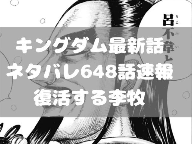 『キングダム最新話ネタバレ648話速報復活する李牧』