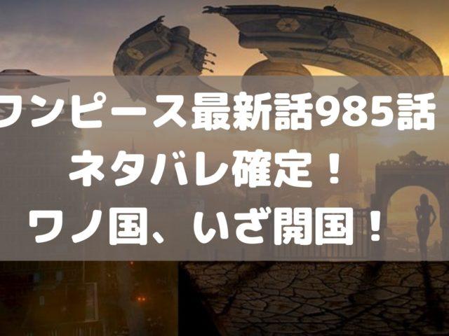 ワンピース最新話985話ネタバレ確定!ワノ国、いざ開国!