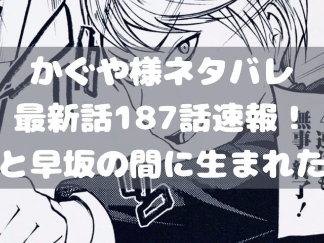かぐや様ネタバレ最新話187話速報!マキと早坂の間に生まれた友情