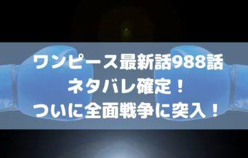 ワンピース最新話988話ネタバレ確定!ついに全面戦争に突入!