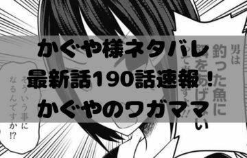 かぐや様ネタバレ最新話190話速報!かぐやのワガママ