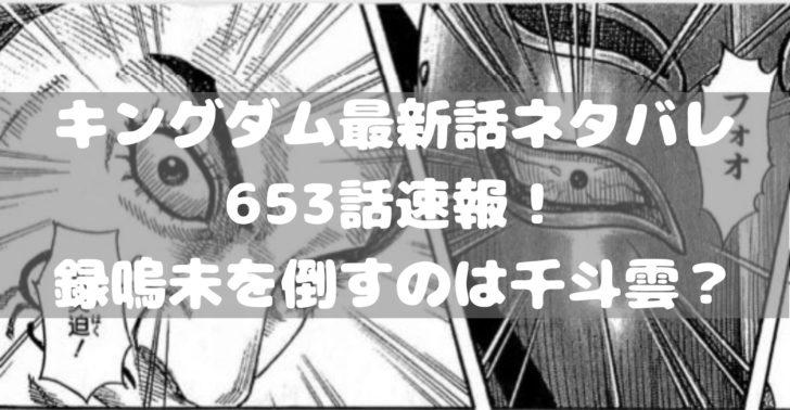 キングダム最新話ネタバレ653話速報!録嗚未を倒すのは千斗雲?