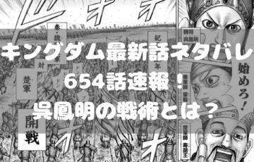 キングダム最新話ネタバレ654話速報!呉鳳明の戦術とは?