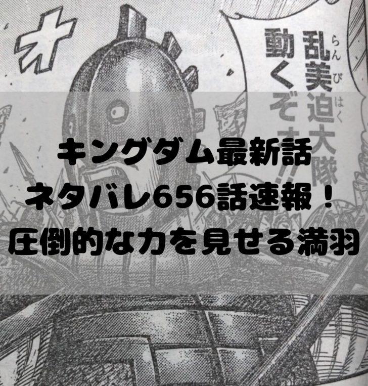 キングダム最新話ネタバレ656話速報!圧倒的な力を見せる満羽