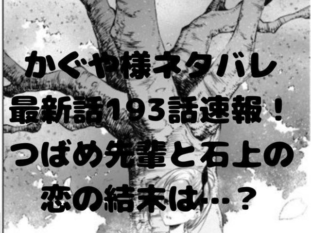かぐや様ネタバレ最新話193話速報!つばめ先輩と石上の恋の結末は…?