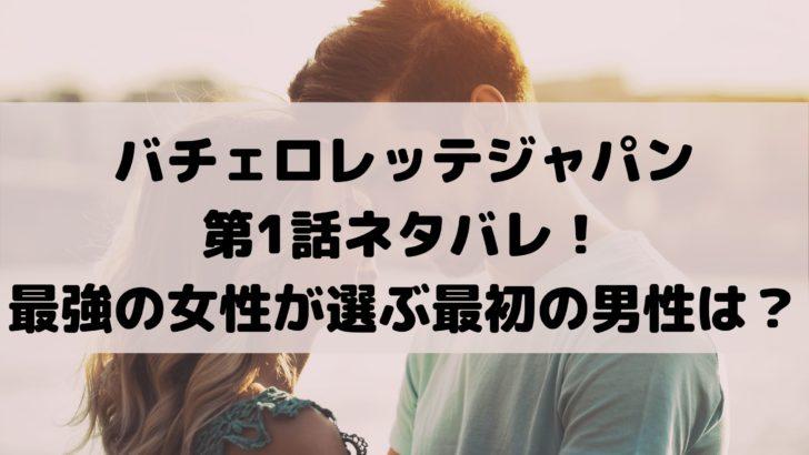バチェロレッテジャパン第1話ネタバレ!最強の女性が選ぶ最初の男性は?