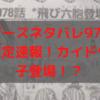 ワンピースネタバレ979話最新話確定速報!カイドウの息子登場!?